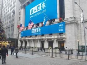 中国互联网金融第一股:宜人贷在美纽交所上市