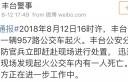 北京丰台一公交车起火 车内1人死亡